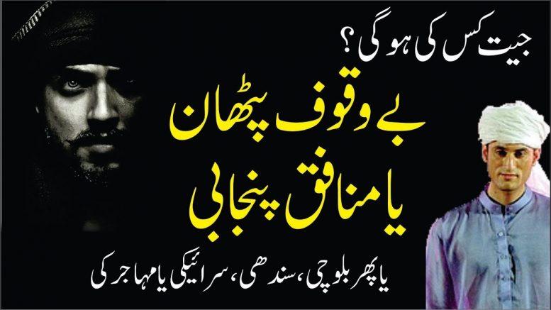 racism in pakistan