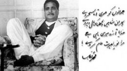 اقبال اور مطالعہ پاکستان