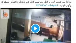 Video of Security Guard Killing Khushab Bank Manager