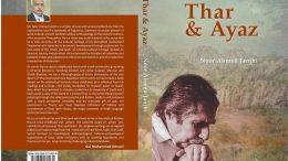 Thar and Ayaz by Prof Noor Ahmed Janjhi
