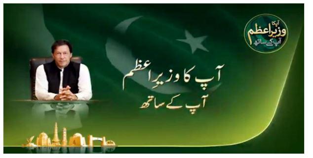 imran khan live call phone number