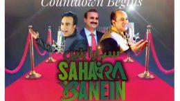 Listen Rahat New Song Pakistan Sweet Home
