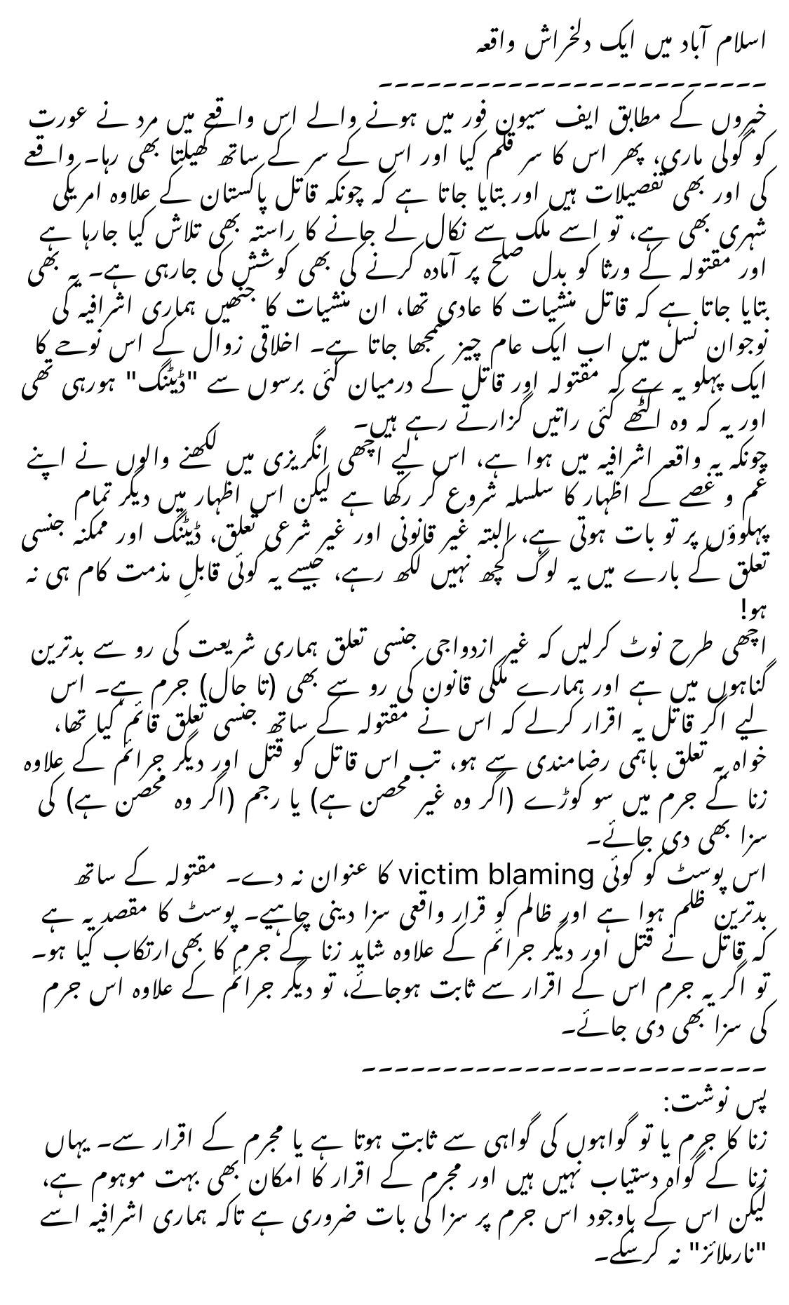 full story of zahir jaffir and noor in urdu